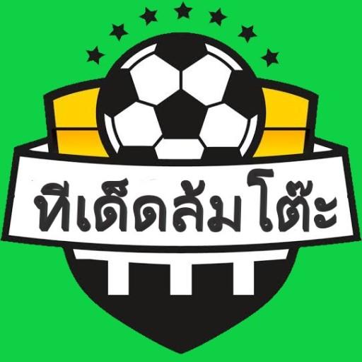 logo_app_ball